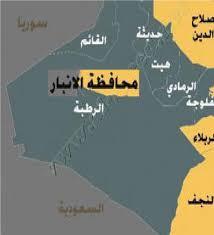 القوات الأمنية تضبط عجلة ملغمة في محافظة الأنبار