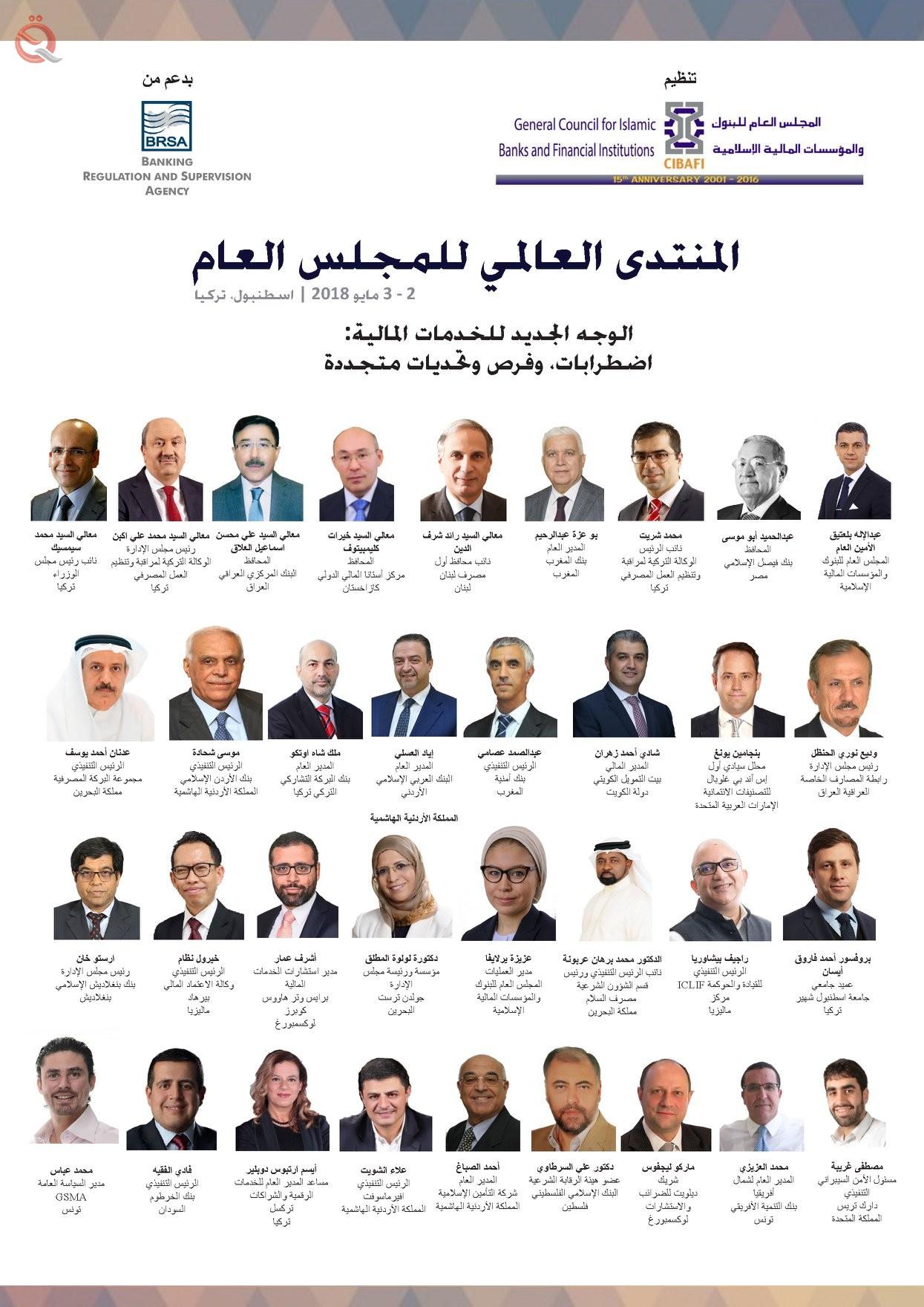 البنك المركزي العراقي ورابطة المصارف الخاصة يشاركان في المنتدى العالمي للبنوك الاسلامية