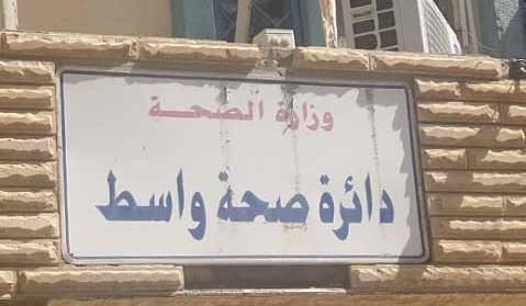 وفاة مدير قسم في دائرة صحة واسط متأثراً باصابته بكورونا