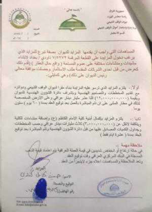 """""""Scandal shakes"""" Shiite endowment .. So """"looted"""" two billion dollars from the largest mosques in Baghdad project """"suspicious"""" (documents + details) Image"""