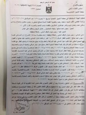 (بالوثيقة) الهميم و ديوان الوقف السني يكسبان دعوى قضائية ضد ما يسمى بمفتي العراق مهدي الصميدعي