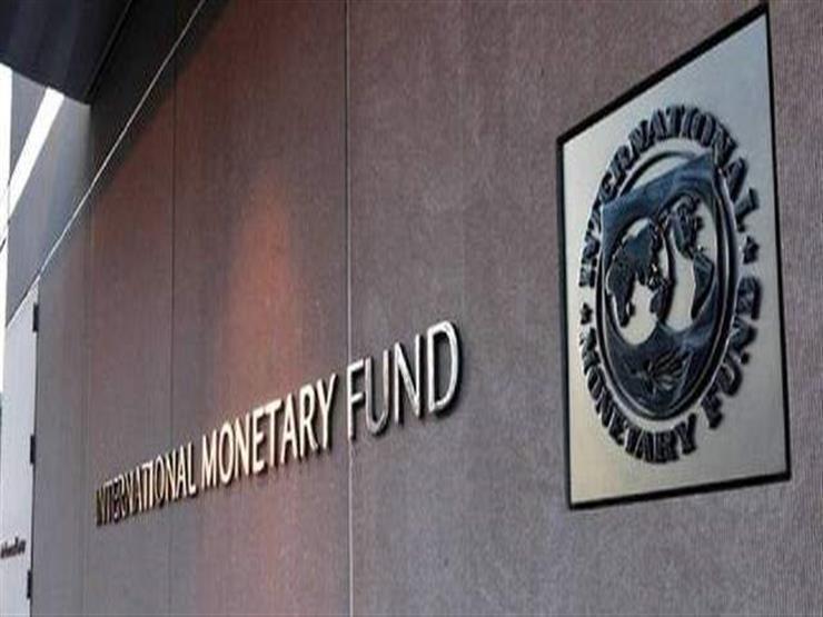 صندوق النقد الدولي يخفض توقعاته لنمو الاقتصاد العالمي