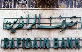 الرافدين يفتتح فروعه في جامعة الموصل لتقديم الخدمات المصرفية للمواطنين