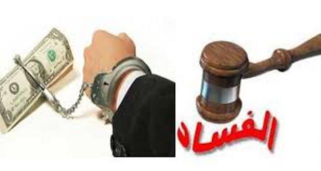 الوائلي: 2622 موظفاً من هيئة المنافذ تم احالتهم للقضاء بتهم فساد