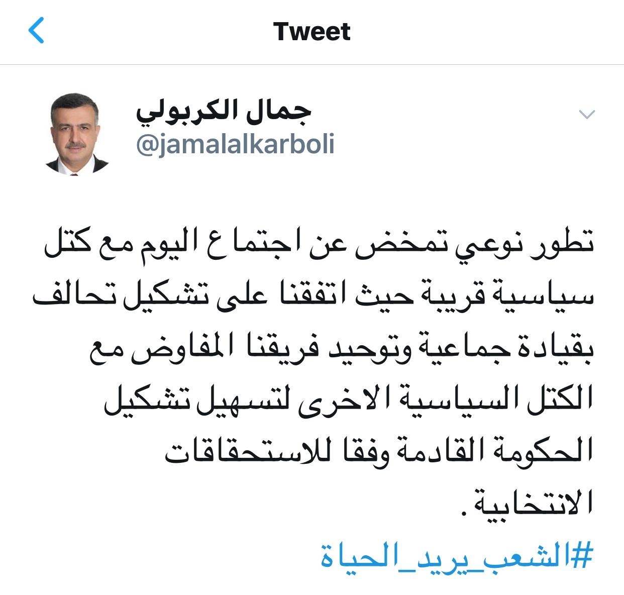 الكربولي مغردا: اجتماع اليوم تمخض عن اتفاق لتشكيل تحالف بقيادة جماعية لمفاوضة الكتل السياسية