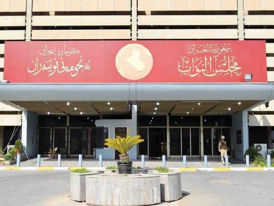 البرلمان يبلغ وزيري المالية والتخطيط رفضه استقطاع رواتب الموظفين والمتقاعدين