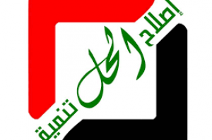 حزب الحل: حقبة الحزب الواحد او القائد انتهت في العراق والقرار للشعب في اختيار من يمثله لضمان حقوقه