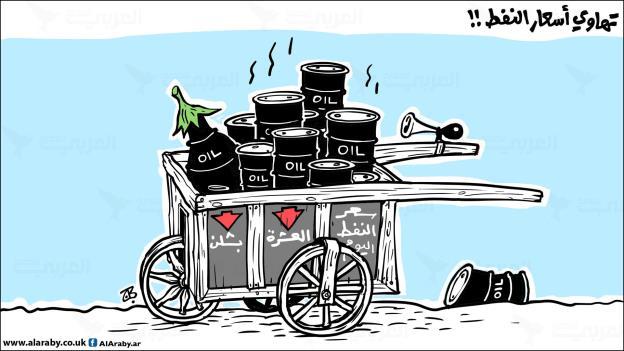 شاهد كاريكاتير.. انخفاض أسعار النفط العالمية