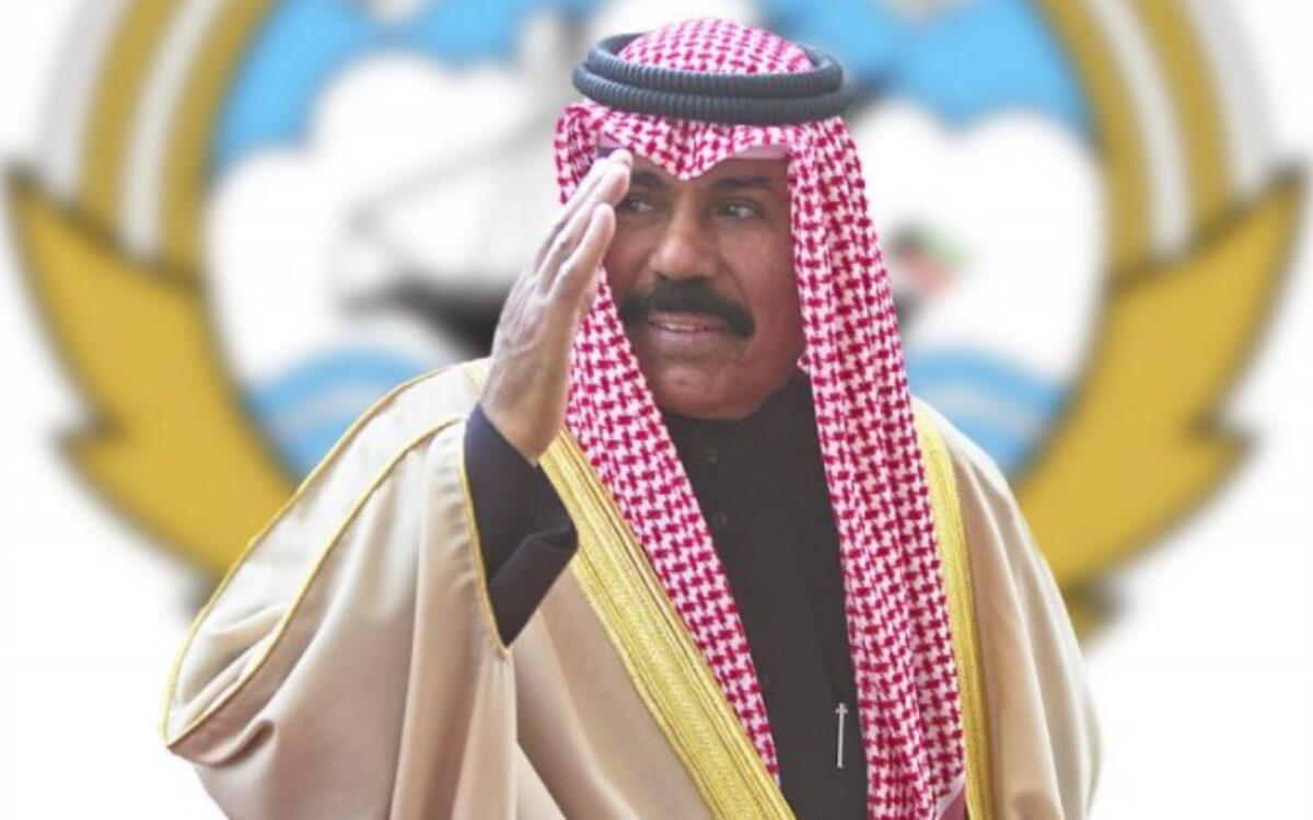 الشيخ نواف الصباح: الكويت تجاوزت الصعاب ..  سأبذل ما بوسعي للحفاظ على امن البلاد