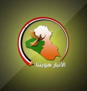 الانبار هويتنا: نسعى لدعم المستثمر العراقي وتقليص الاعتماد على القروض والشركات الخارجية