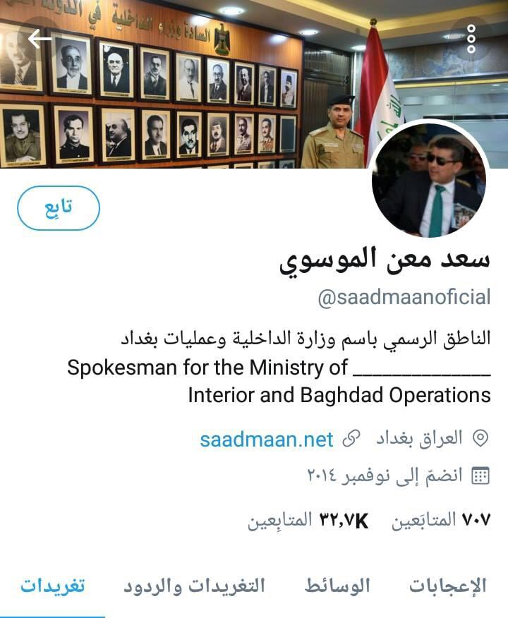 اختراق الموقع الرسمي للناطق باسم وزارة الداخلية اللواء سعد معن