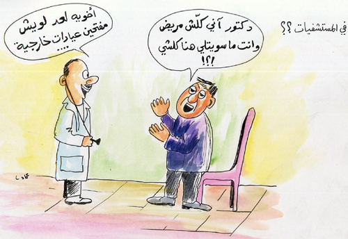 المستشفيات في العراق