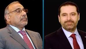نائب: يربط بين كلمتي عبد المهدي والحريري خلال التظاهرات