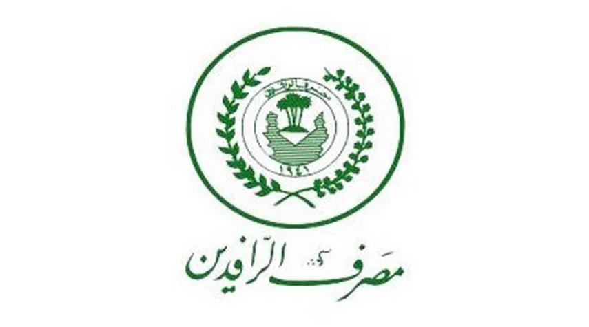 Rafidain Bank launches a new meal from the predecessor of state employees through Master Card Image