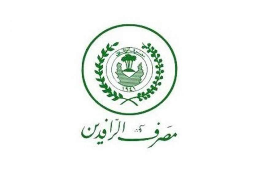 Rafidain: We paid 2 trillion dinars salaries for employees and pensioners within three days Image