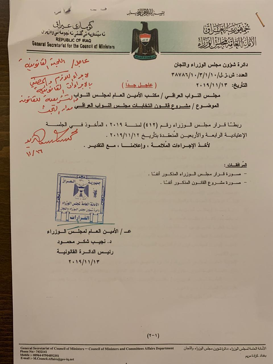 بالوثيقة ..  الحلبوسي يحيل مشروع قانون انتخابات مجلس النواب إلى اللجنة القانونية