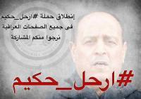 شاهد الصورة.. ناشطون عراقيون يطلقون حملة على مواقع التواصل لإقالة حكيم شاكر