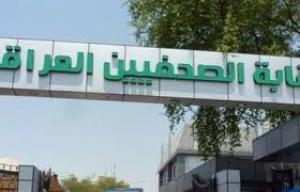ستة صحافيين يتنافسون على منصب نقيب الصحفيين العراقيين