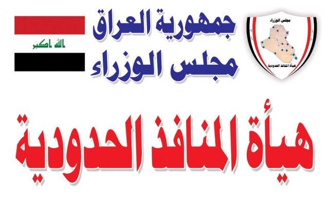 المنافذ الحدودية: أحالة ثلاثة عراقيين للقضاء في مطار النجف وميناء ام قصراثنين بتهمة تهريب أموال