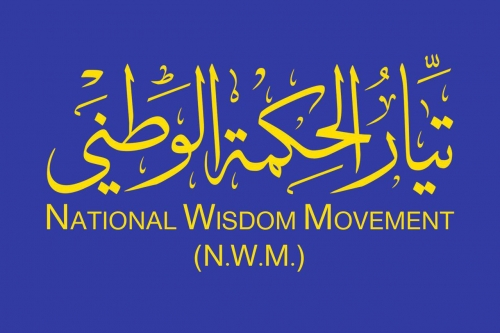 (تفاصيل)  تيار الحكمة بزعامة الحكيم يفك إرتباطه بالمجلس الأعلى