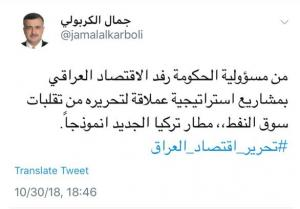 """Karbouli calls on the government to """"free"""" the Iraqi economy from the fluctuations of the oil market Image"""