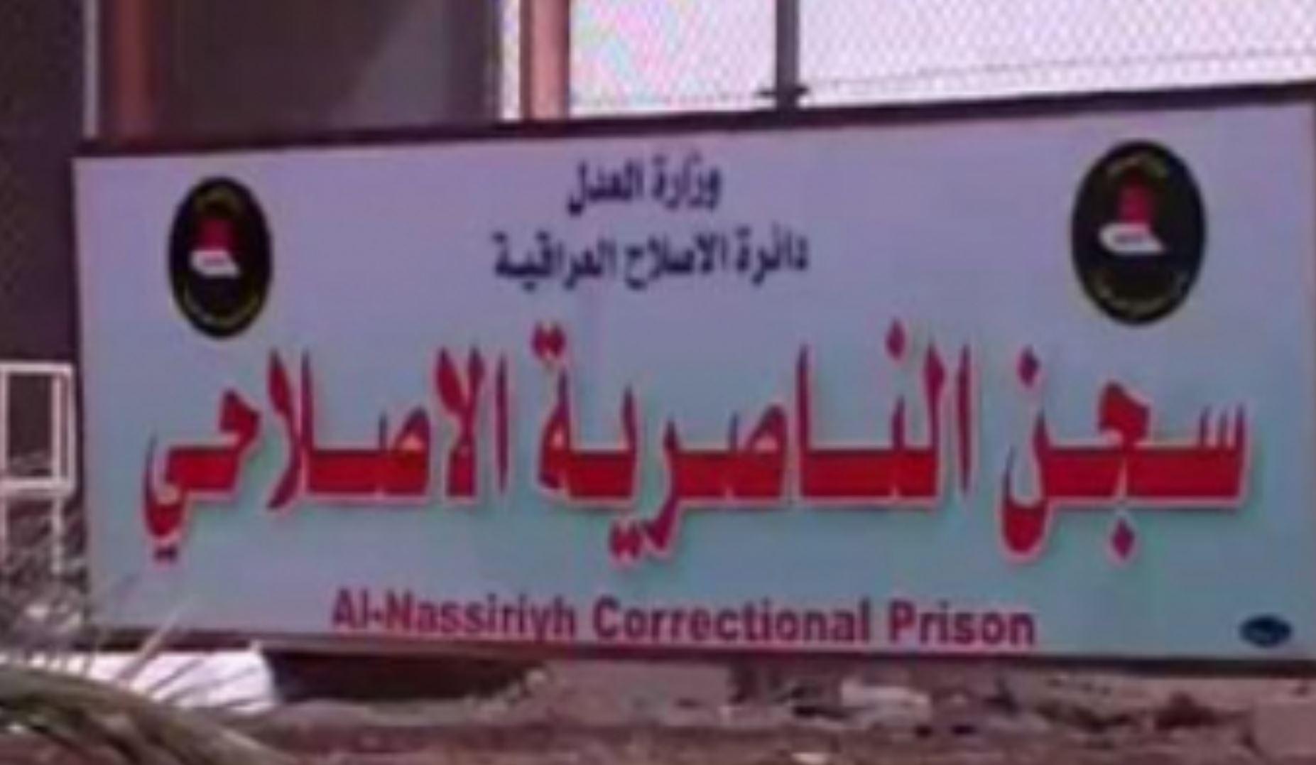 """جلطة قلبية تنهي حياة """"سجين"""" كان ينتظر الاعدام في سجن الناصرية"""