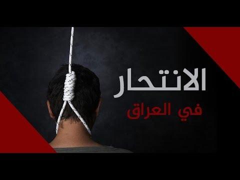 3 أسباب وراء ارتفاع معدلات الانتحار في العراق
