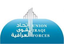 الدهلكي يؤكد تمسك اتحاد القوى برئاسة مجلس النواب