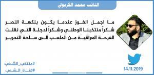 الكربولي مغرداً: شكراً لدجلة التي نقلت الفرحة العراقية من الملعب الى ساحة التحرير