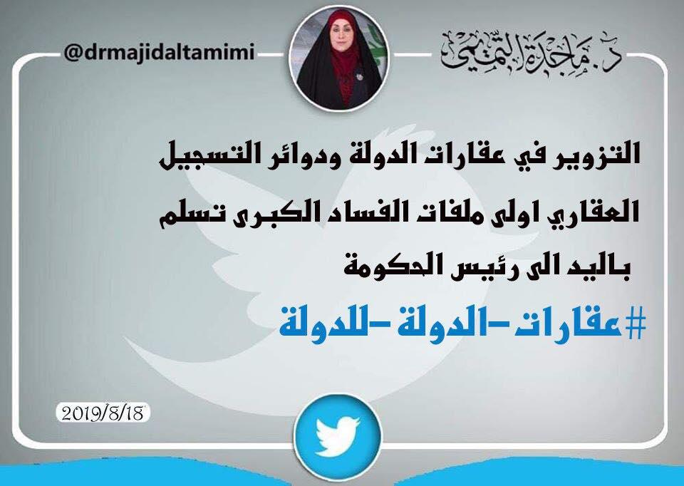 التميمي: سلمت عبد المهدي اول ملف لصفقات فساد كبير بعقارات الدولة