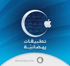 تطبيقات مفيدة تساعدك على ختم القرآن والمواظبة على الصلاة خلال شهر رمضان