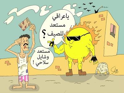 استعداد العراقيين للصيف