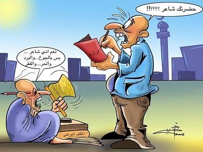 معاناة المثقف العراقي