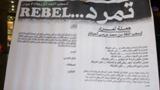 إحراق مقر تمرد بالقاهرة ..  والحركة: لا تراجع عن 30 يونيو
