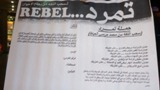 إحراق مقر تمرد بالقاهرة.. والحركة: لا تراجع عن 30 يونيو