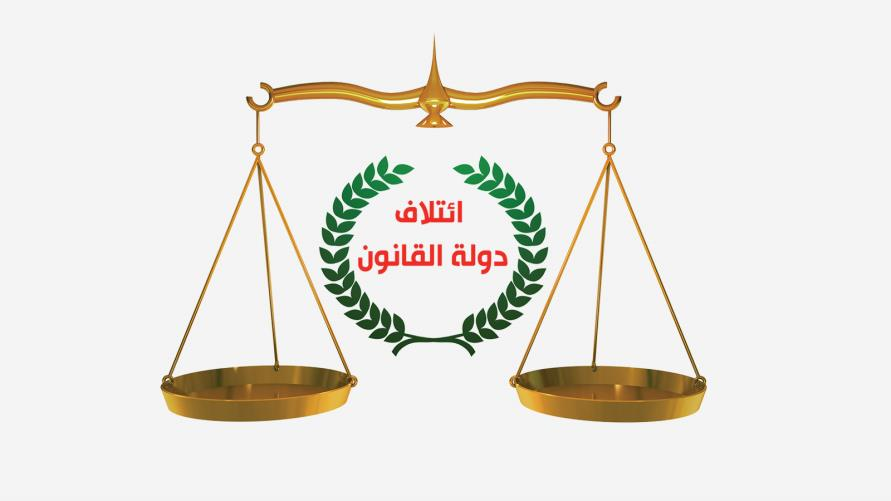 ائتلاف دولة القانون يحمل هاتين الجهتين مسؤولية تعطيل احكام الاعدام بحق الارهابيين