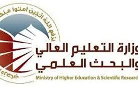 التعليم تعدل موعد الامتحان التنافسي للدراسات العليا