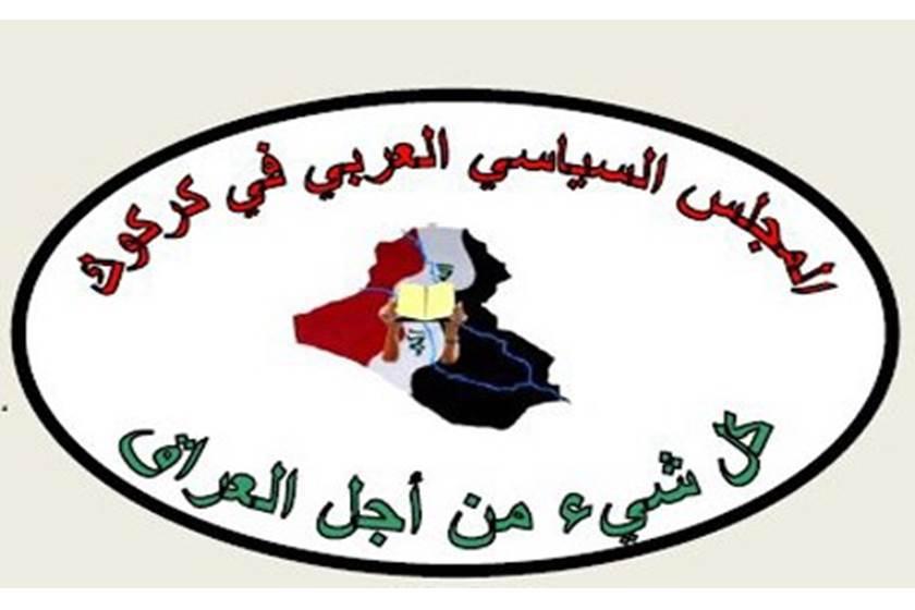 بالوثيقة ..  المجلس العربي في كركوك يصدر بياناً حول توضيح كردستان بشأن المغيبين