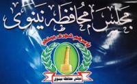 مجلس نينوى يمهل النجيفي 15 يوما لترشيح مدير شرطة حديد للمحافظة