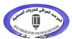 المرصد العراقي للحريات يدين قرار حكومة الأنبار بغلق مكاتب قناة دجلة ويعتبره تعسفي ومسيس