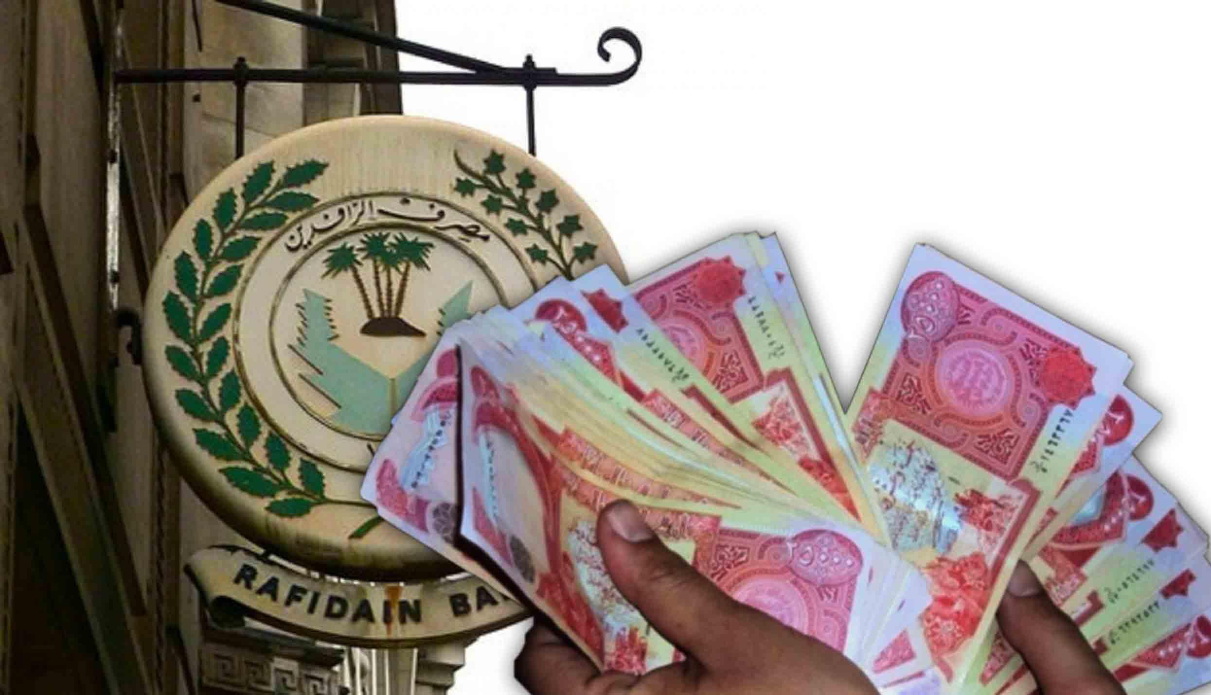 الرافدين يعلن توطين رواتب موظفين في الانبار