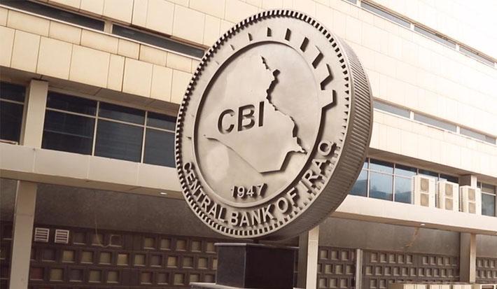 البنك المركزي يخفض الفائدة على القروض الصغيرة والمتوسطة من 6.3٪ إلى 4٪
