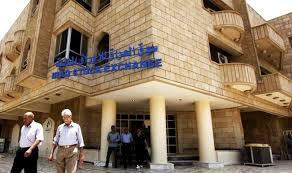ارتفاع سجل سوق العراق للأوراق المالية بنسبة 308% خلال الاسبوع الماضي