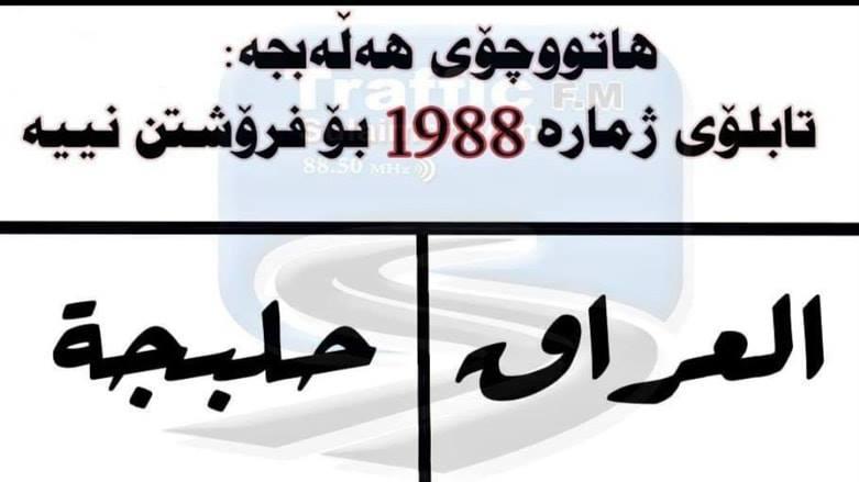 محافظة عراقية تمتنع عن منح الرقم 1988 لأي عجلة لهذا السبب
