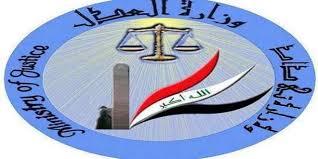 الحكم بسجن موظف تسبب ببيع عقار محجوز لأحد أزلام النظام السابق
