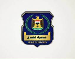 الكمارك: أعادة أرسالية  مواد انشائية مخالفة للموصفات القياسية من ايران