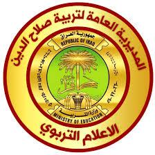 تربية صلاح الدين تكشف عن  الاختصاصات المطلوبة في التعيينات