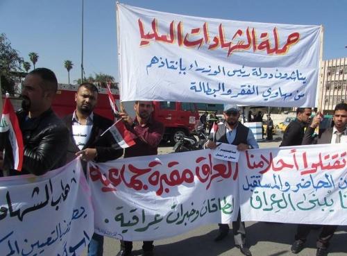 أصحاب الشهادات العليا في ذي قار يتظاهرون لعرقلة تعييناتهم
