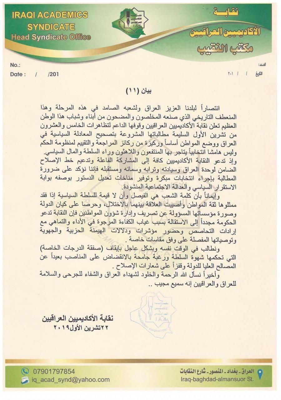 The document is another call for the government to resign and hold early elections Image