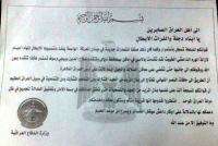 شاهد المنشور.. الفلوجة: التحالف الدولي يفتح بوابات السد وطيران الجيش يلقي منشورات على الاهالي